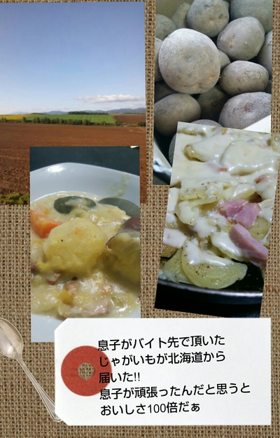 北海道から…。_e0081959_176430.jpg