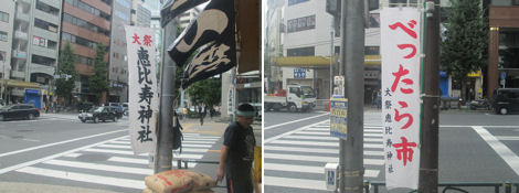 恵比寿神社はべったら市_d0183174_9102852.jpg