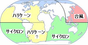 台風、ハリケーン、サイクロン_f0172281_636781.png