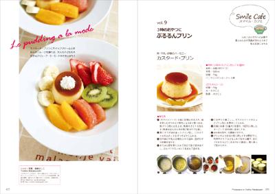 ぷるるんプリン_b0308096_16143898.jpg
