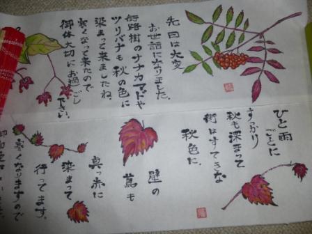 絵手紙_b0198109_2244137.jpg