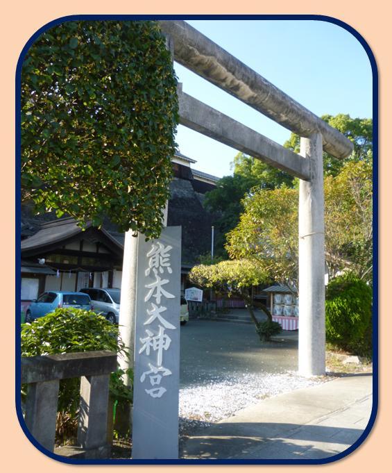 熊本大神宮♪_b0228113_9105463.jpg