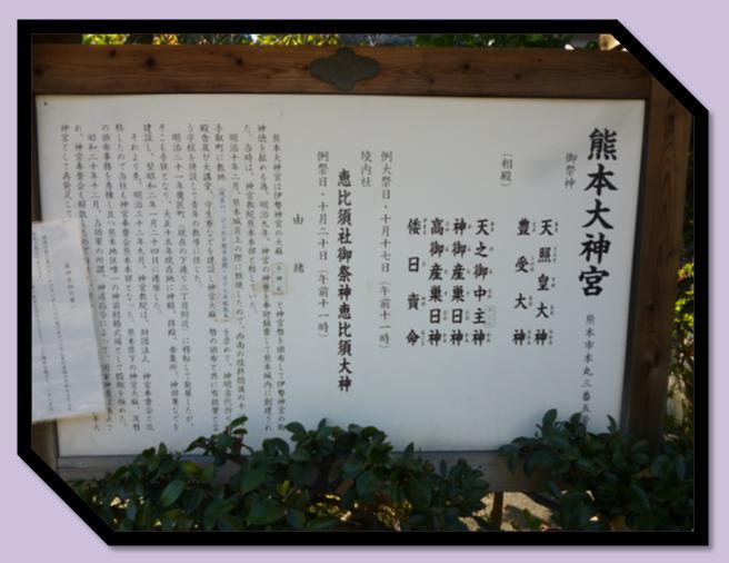 熊本大神宮♪_b0228113_912682.jpg