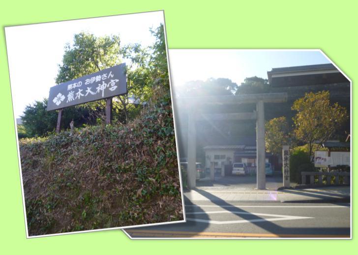熊本大神宮♪_b0228113_9131263.jpg