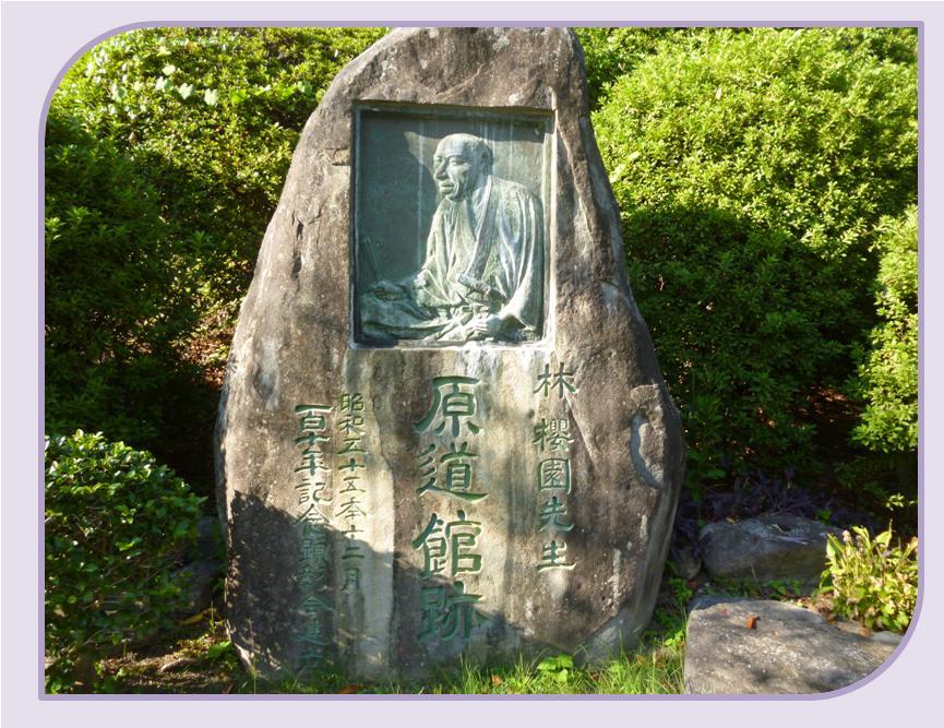 林桜園の私塾「原道館跡」♪_b0228113_931125.jpg
