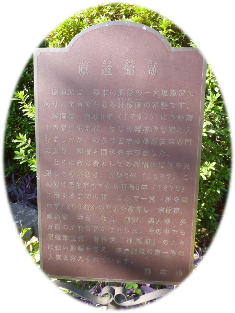 林桜園の私塾「原道館跡」♪_b0228113_932324.jpg