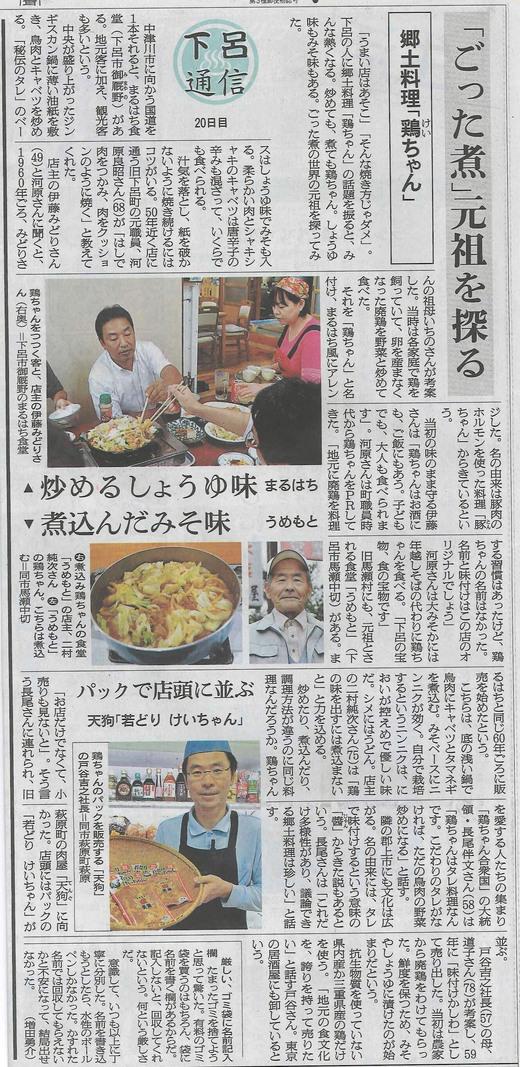 朝日新聞掲載 郷土料理「鶏ちゃん」_d0063218_14494078.jpg