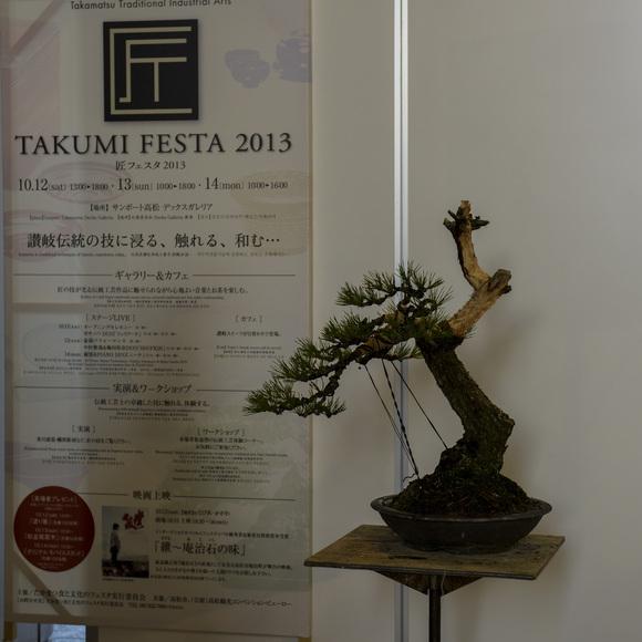 TAKUMI FESTA 2013_d0246136_23472564.jpg