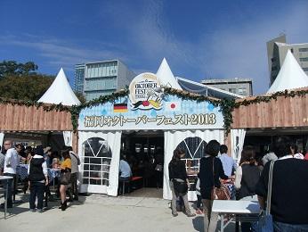 福岡オクトーバーフェスト2013に行ってきました_e0149436_2225163.jpg