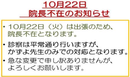 10/22院長不在のお知らせ_e0268036_1065192.jpg