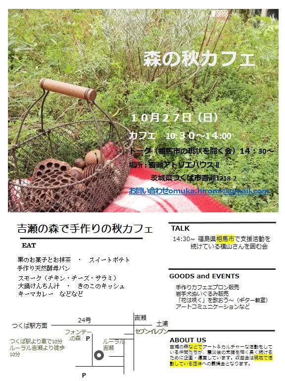 森の秋カフェ出品(吉瀬アトリエハウスⅡ)_b0307537_23482617.jpg