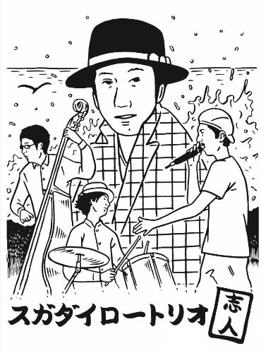 <スガダイロートリオ NEWアルバム「刃文」発売記念/志人・スガダイロー 冬の西南ツアー>_d0158942_22472387.jpg