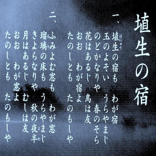 埴生の宿の夜はふけて#1 いつかさよならのときが来たとき_c0109850_5111925.jpg