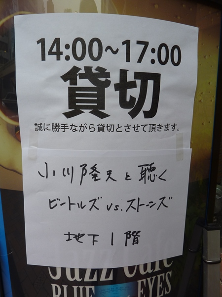 2013-10-21 一昨日の「ONGAKUゼミナール」_e0021965_015869.jpg
