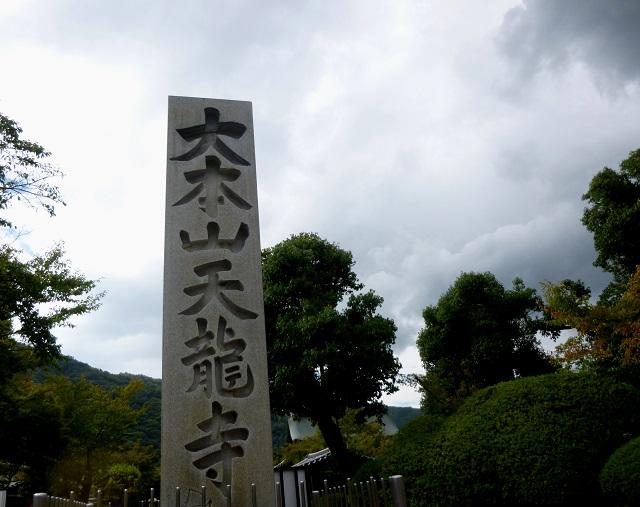 京都   (嵐山    嵯峨野 大沢の池  編)_d0105967_19464443.jpg