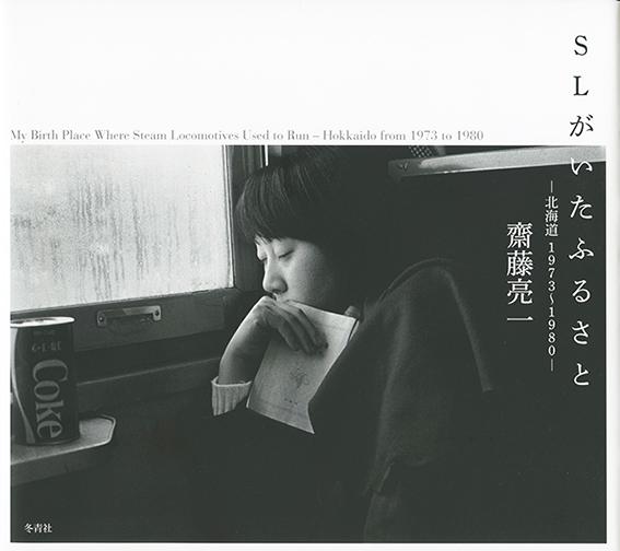 写真集「SLがいたふるさと-北海道1973~1980-」冬青社_f0143469_8193920.jpg