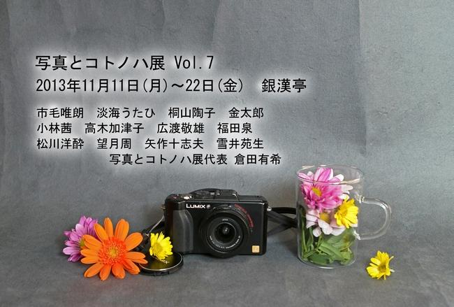 写真とコトノハ展 Vol.7_a0248481_21513275.jpg