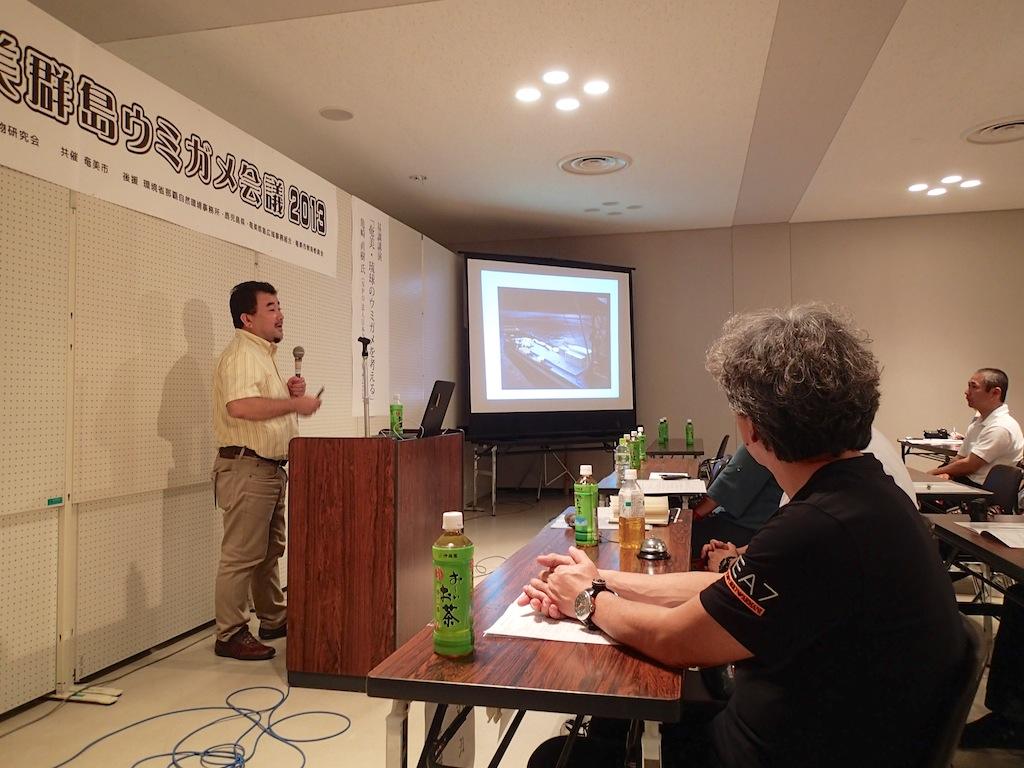 10/20 奄美群島ウミガメ会議2013_a0010095_22435232.jpg