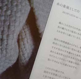 gallery「白田」_e0055098_146508.jpg
