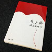 川上未映子の小説『乳と卵』の感想_a0000006_0451822.jpg