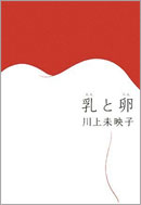 川上未映子の小説『乳と卵』の感想_a0000006_1144748.jpg