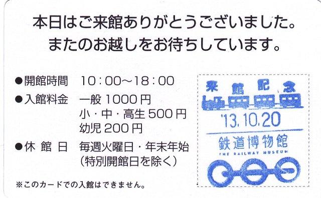 鉄道博物館_a0138609_7291826.jpg