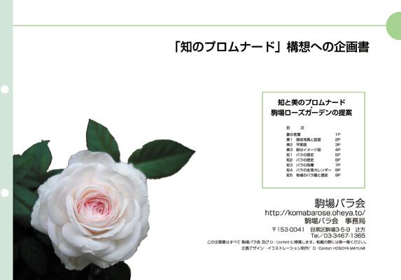 ガーデン企画書 komaba rose society_f0172313_184735.jpg