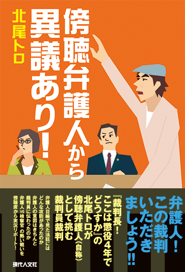 ブックカバーデザイン 北尾トロ 著書『傍聴弁護人から異議あり!』_f0172313_351434.jpg
