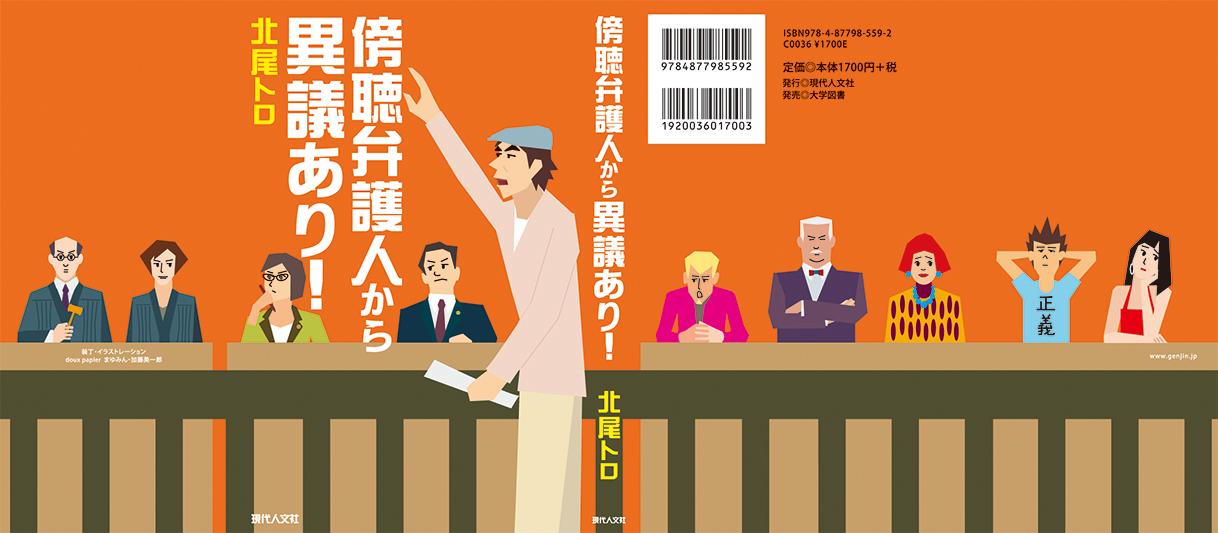 ブックカバーデザイン 北尾トロ 著書『傍聴弁護人から異議あり!』_f0172313_4393970.jpg