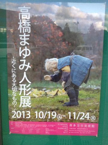 高橋まゆみ人形展_e0130334_4561447.jpg