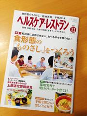 【事務局より】『ヘルスケア・レストラン』に掲載されました!_f0164842_207881.jpg