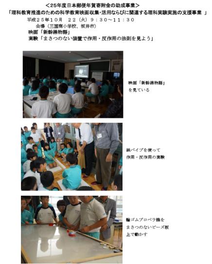 「第6回の映像と理科実験」が行われました_b0115553_2041333.png