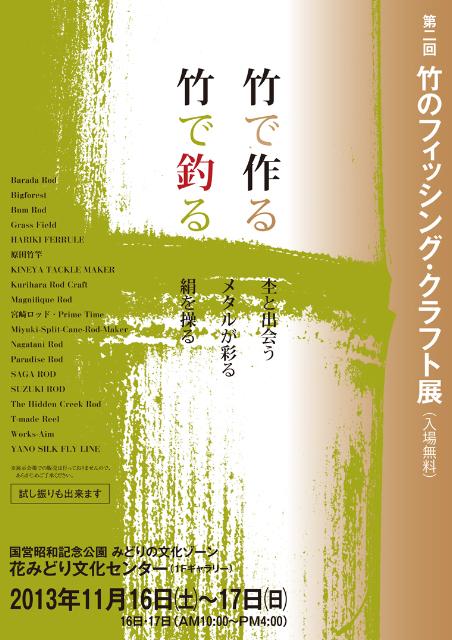 第2回竹のフィッシング・クラフト展_e0029256_1836437.jpg
