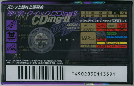 TDK CDingⅡ_f0232256_177574.jpg