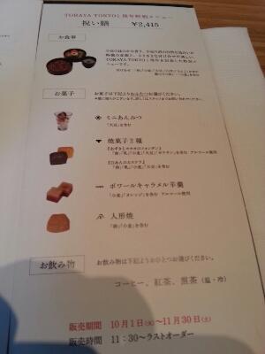 パリの風を感じるカフェ@東京ステーションホテル_a0187658_9184671.jpg