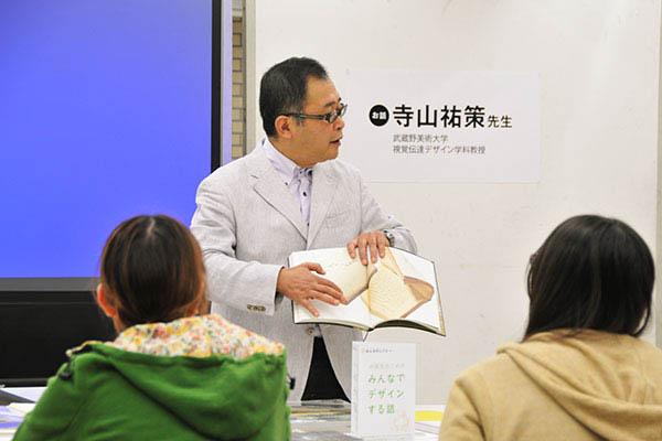 武蔵美の先生による『中高生のための みんなでデザインする話』が行われました。_f0227963_10364158.jpg