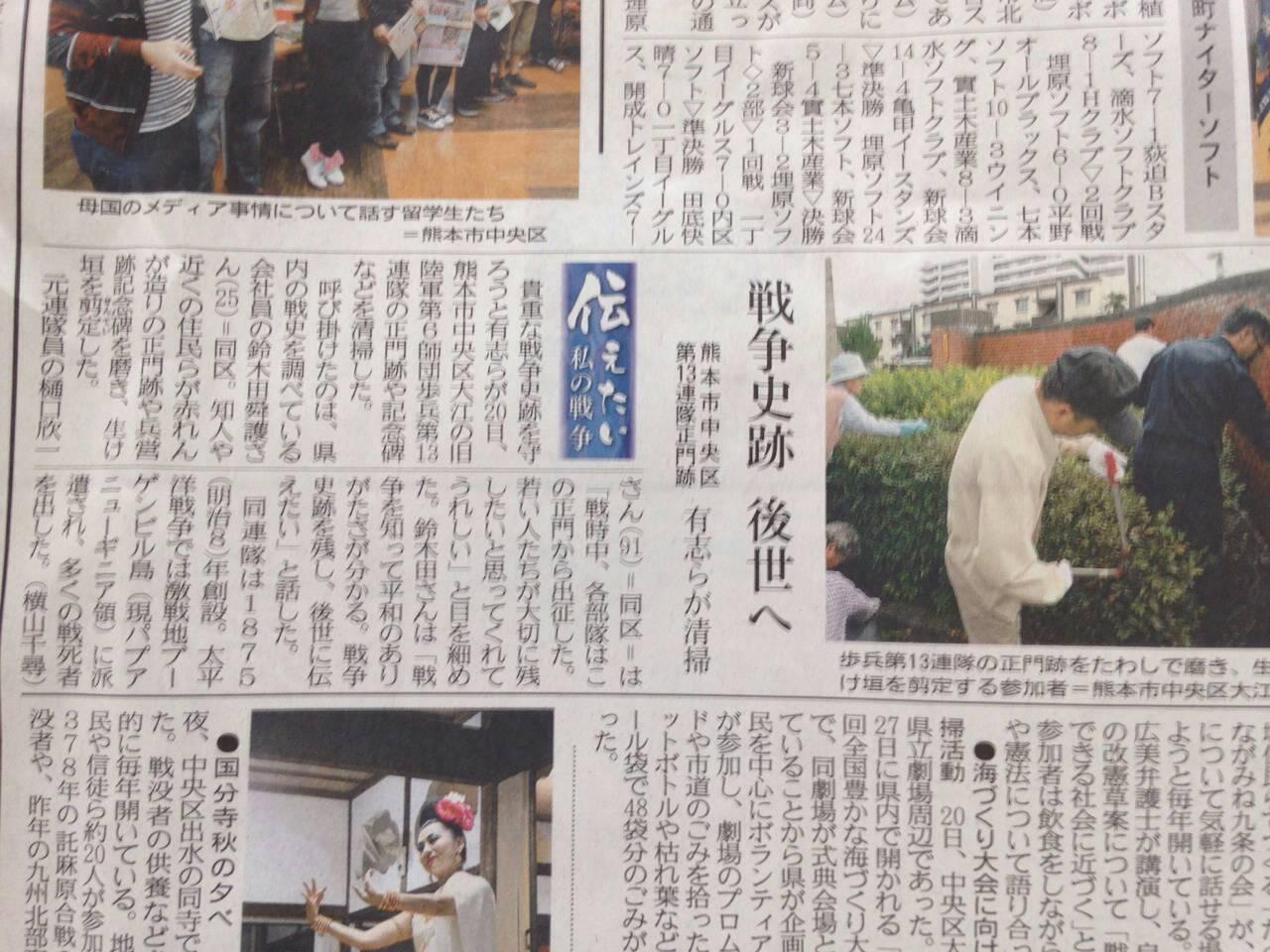 新聞に紹介されました。_b0212067_1348283.jpg