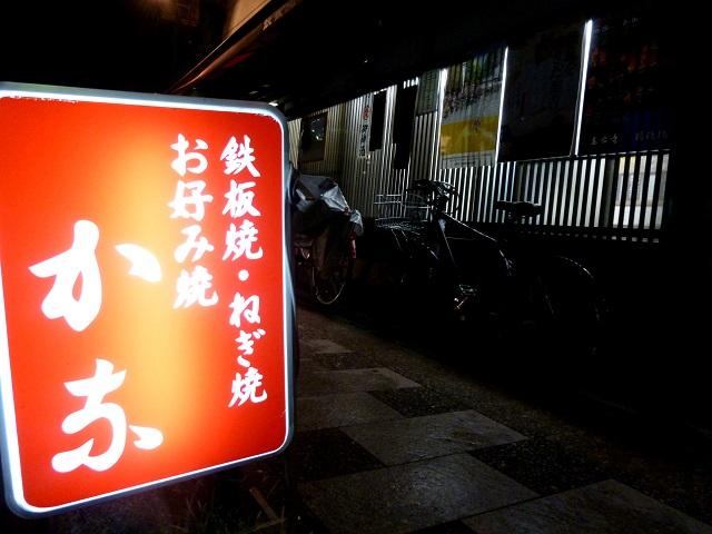 京都   夕食  (鉄板焼き かな )_d0105967_19131919.jpg