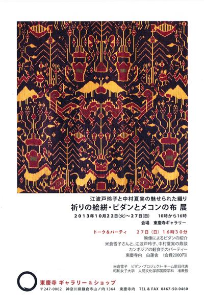北鎌倉 東慶寺 「祈りの絵絣・ピダンとメコンの布」展はじまりました。_e0142868_18214916.jpg