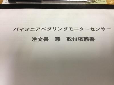 2013.10.21「明日はびわ湖」_c0197974_21205596.jpg