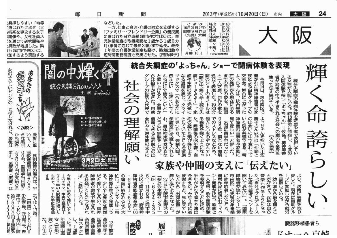 毎日新聞に掲載されました!?_c0105280_1329881.jpg
