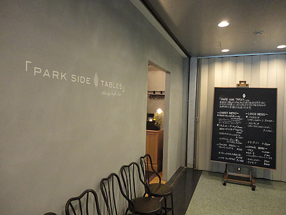 PARK SIDE TABLESでパンケーキランチ_e0230011_20175824.jpg