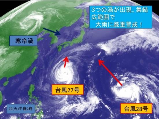 台風27号と28号の今:四国を狙っているか?_e0171614_12212010.jpg