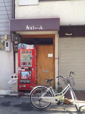 カレー放浪記_e0183917_11522515.jpg