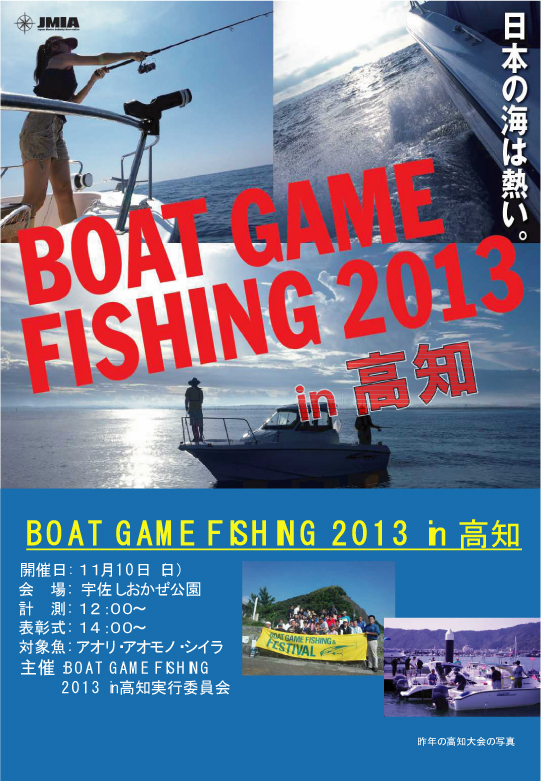 BOAT GAME FISHING 2013 i n高知 _a0132631_12115831.jpg