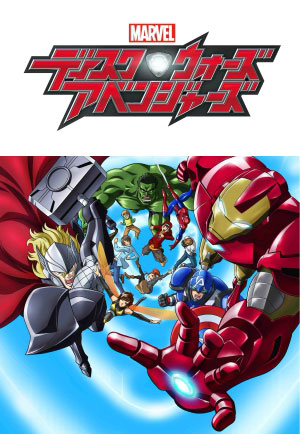 日本版『アベンジャーズ』、2014年春にテレビ放映へ 男の子向けアニメ_e0025035_18535912.jpg