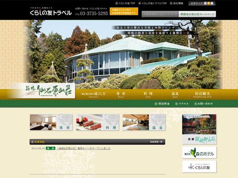 宿泊施設ロゴ : 「箱根 仙石原山荘」様_c0141944_2056584.jpg