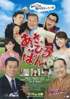 映画あさひるばん_d0051146_0204651.jpg