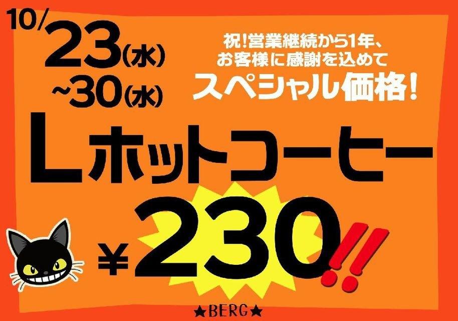 """【本日】Lホットコーヒーが今日から30日(水)まで230円!!おまたせしました!\""""ビッガーブルスト\""""デビューの日です!今日だけトッピング230円!!なめらか、やさしい♪ビッグソーセージです!_c0069047_1294126.jpg"""