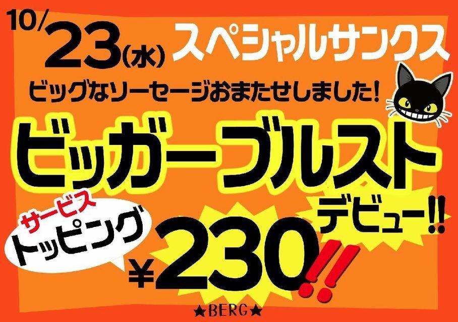 """【本日】Lホットコーヒーが今日から30日(水)まで230円!!おまたせしました!\""""ビッガーブルスト\""""デビューの日です!今日だけトッピング230円!!なめらか、やさしい♪ビッグソーセージです!_c0069047_1294167.jpg"""